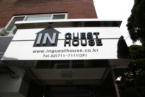 IN Guesthouse (인 게스트하우스)