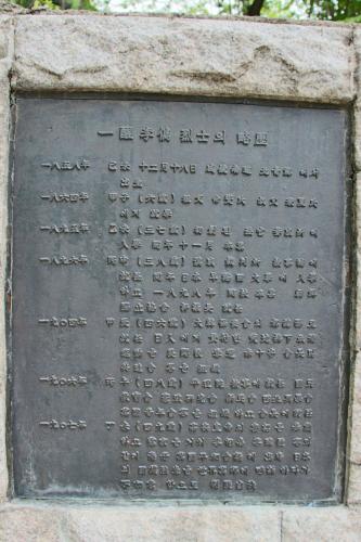 일성이준열사동상 사진9