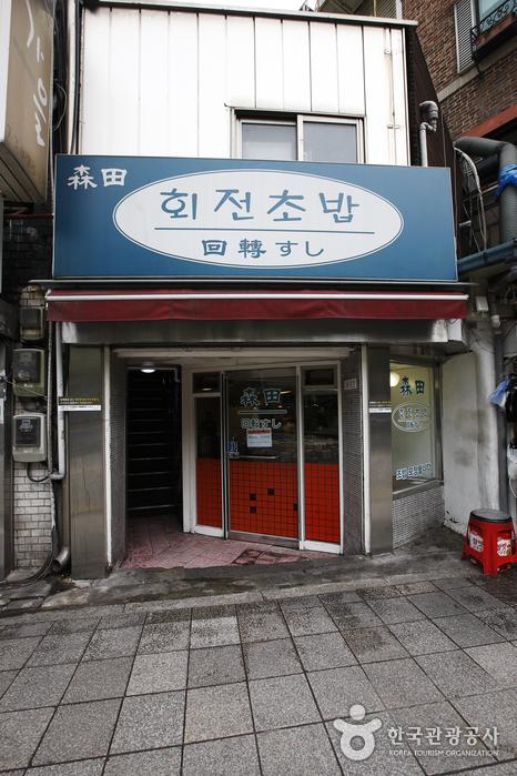 森田回转寿司<br>(삼전회전초밥)
