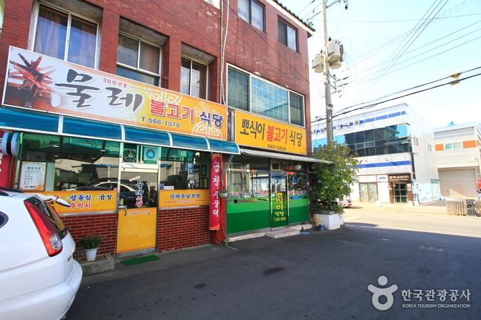 물레불고기식당