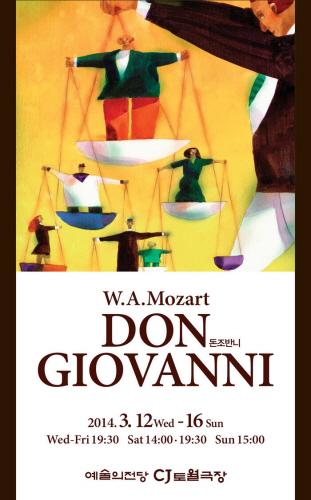 오페라 돈조반니