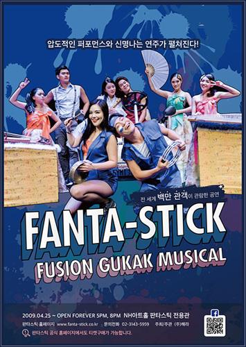 Live Fusion Gukak Music Performance Fanta-Stick (판타스틱)