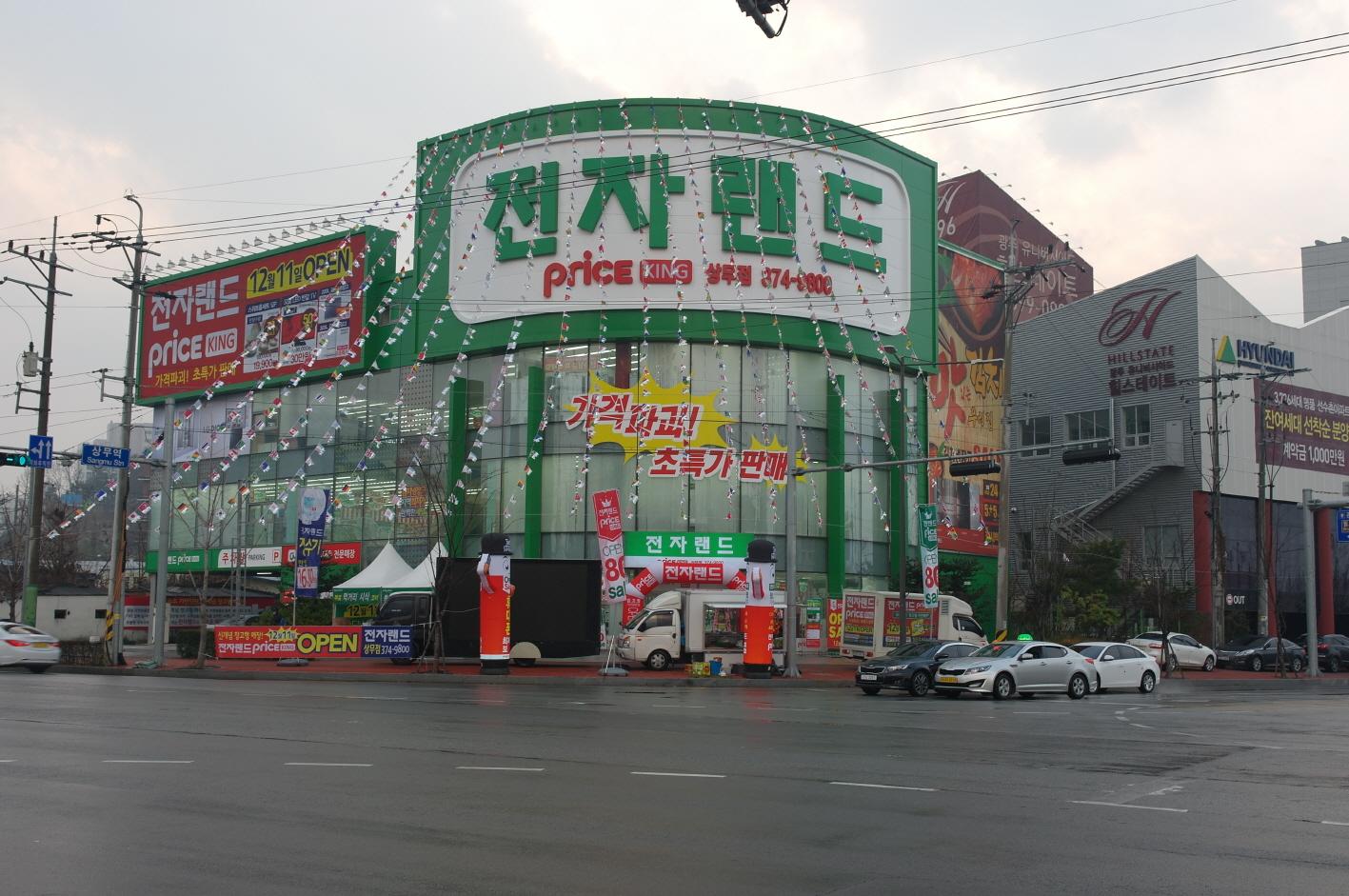 Price King电子商城尚武店 (전자랜드 프라이스킹 상무점)