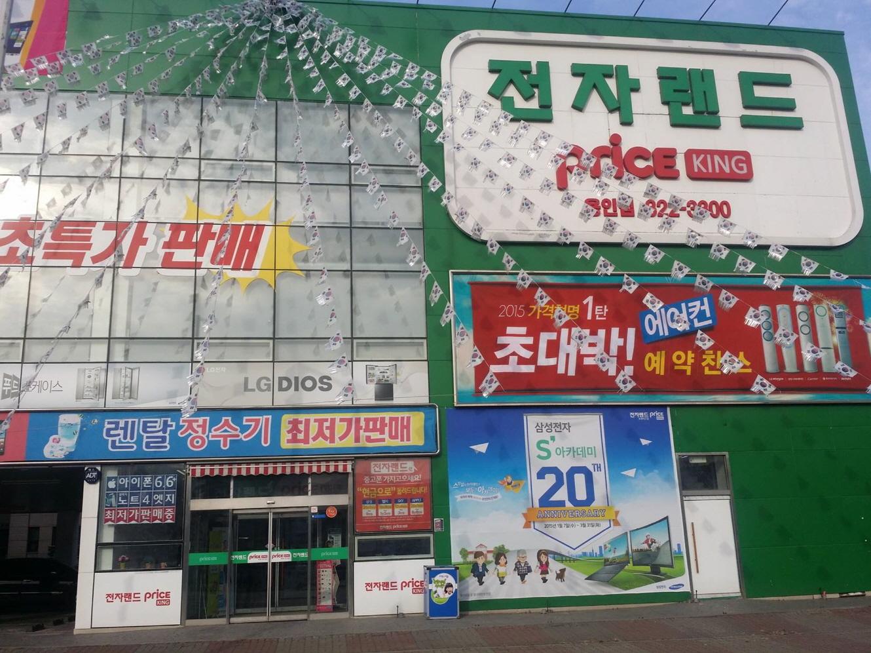 ET Land Price King – Yongin Branch (전자랜드 프라이스킹 (용인점))