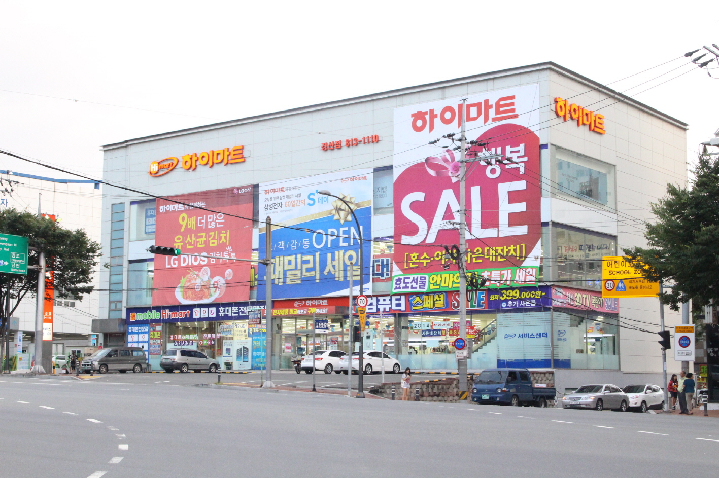 Lotte Hi-mart – Gyeongsan Branch (롯데 하이마트 (경산점))