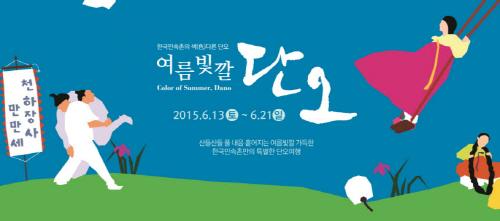 한국민속촌 여름빛깔, 단오 2015