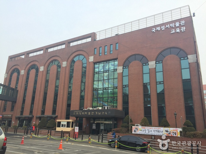 국제성서박물관