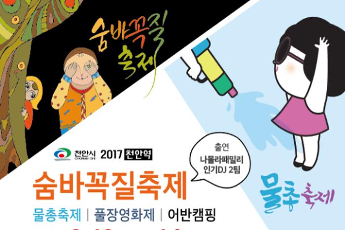천안 숨바꼭질 축제 2017