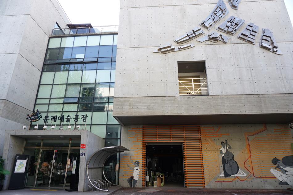 다시, 예술로 피어나다! 서울 문래창작촌과 성수동 수제화거리 사진