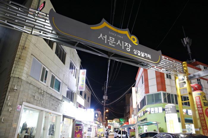 西門風物夜市場&西門市場サムギョプサル通り(서문풍물야시장 & 서문시장삼겹살거리)