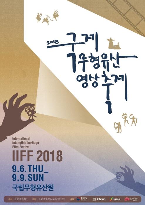 국제무형유산영상축제(IIFF) 2018  사진