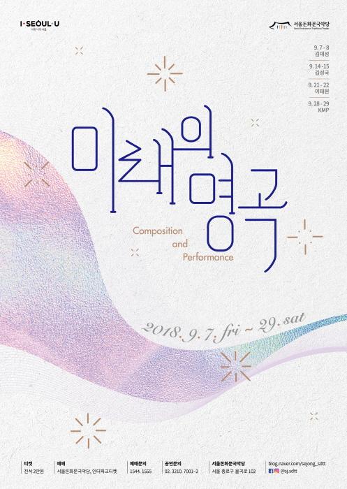 서울돈화문국악당 미래의 명곡 2018   사진2