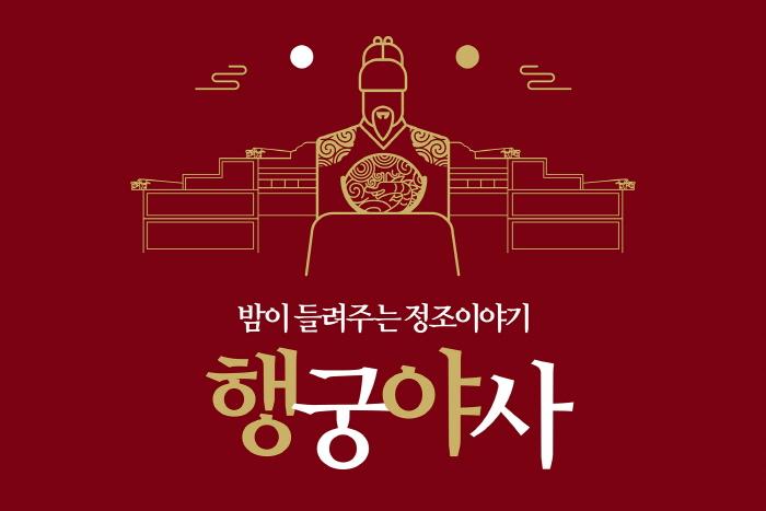 밤이 들려주는 정조이야기, 행궁야사[夜史] 2018