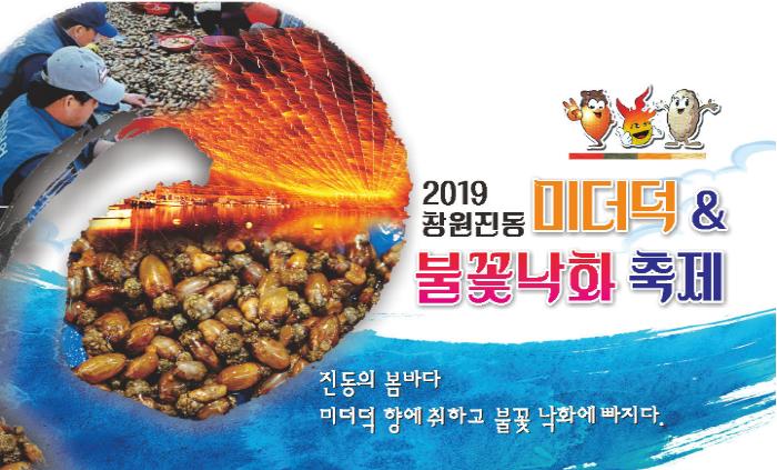 창원 진동미더덕&불꽃낙화 축제 2019