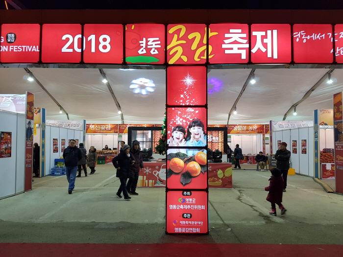Фестиваль сушеной хурмы в Ёндоне (영동곶감축제)