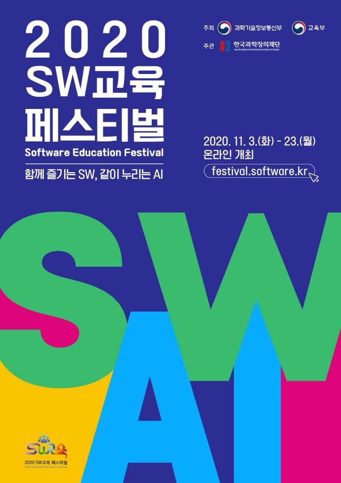SW교육 페스티벌 2020