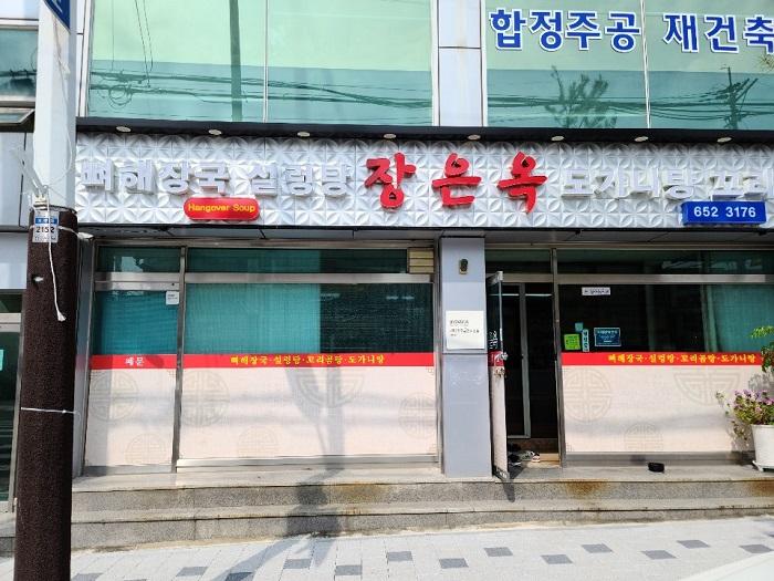 Jangeunok ( 장은옥 )