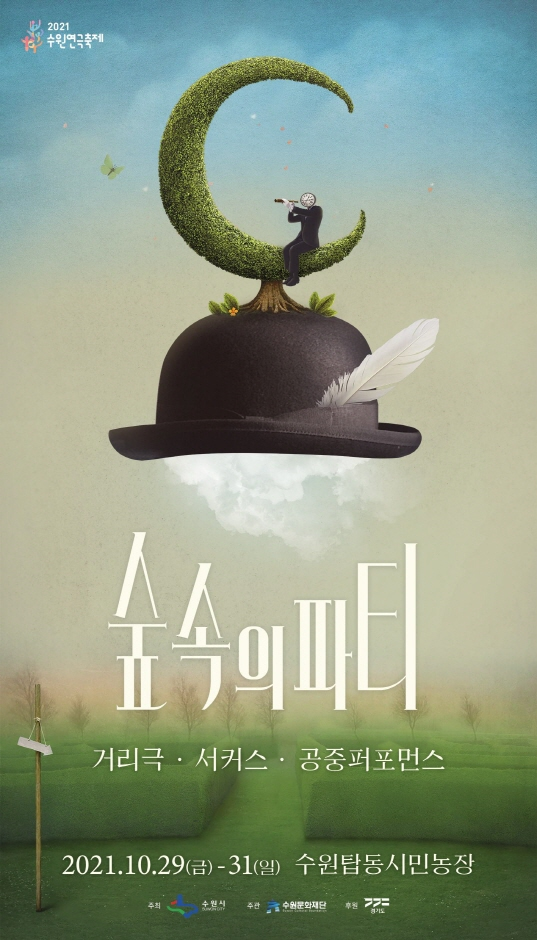Suwon Theaterfestival (수원연극축제)
