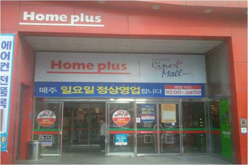 Home Plus - Gangnueng Branch (홈플러스 - 강릉점)