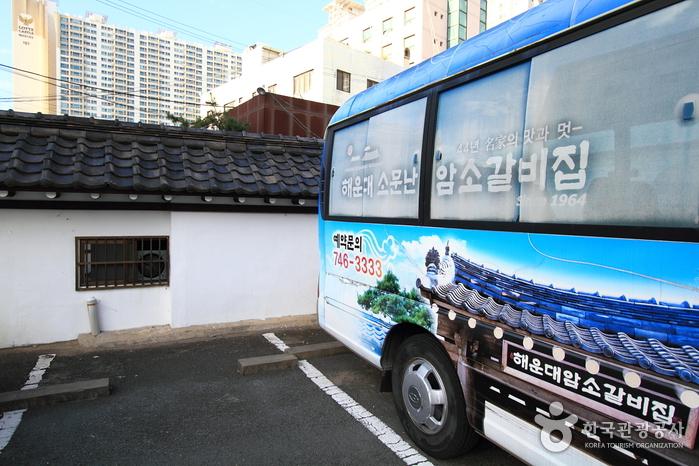 Haeundae Somunnan Amso Galbijip (해운대소문난 암소갈비집)