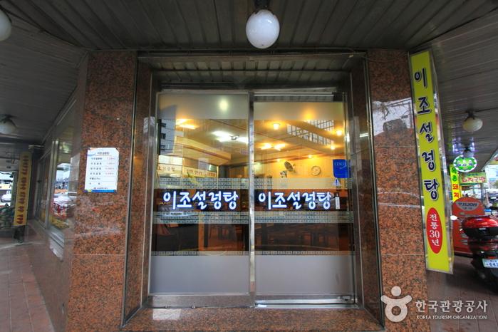 李朝ソルロンタン(이조설렁탕)