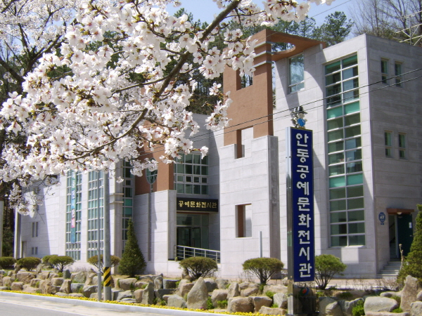 Andong Craftwork Culture Exhibition Hall (안동공예문화전시관)