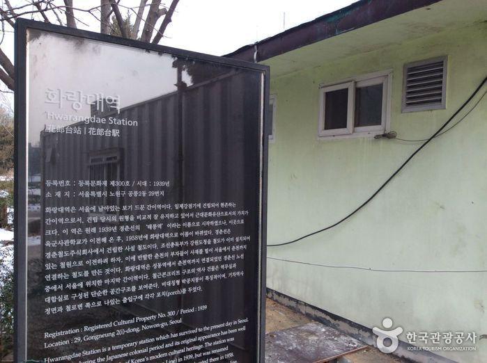 ソウル 旧・花郎台駅(서울 구 화랑대역)