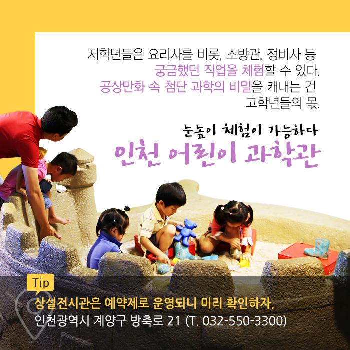 인천 어린이 과학관(tip-상설전시관은 예약제로 운영되니 미리 확인하자)