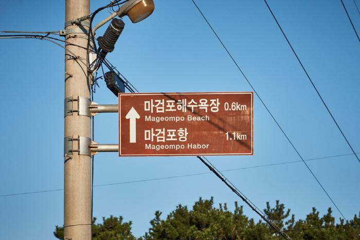 磨剣浦海水浴場(마검포해수욕장)