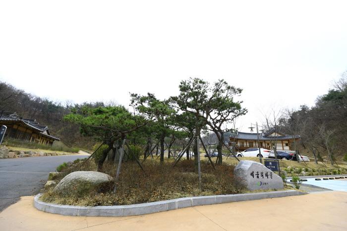 Happy Traditional Village (재단법인 행복전통마을)[한국관광품질인증/Korea Quality]