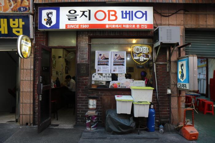 [백년가게]을지OB베어