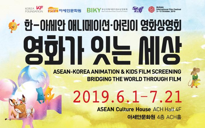한-아세안 애니메이션&어린이 영화상영회 2019