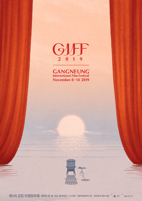 Gangneung International Film Festival (강릉국제영화제(GIFF))