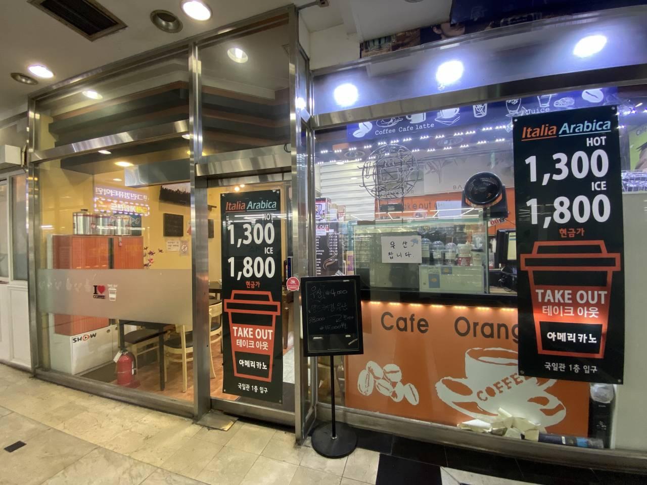 Cafe Orange(까페오렌지)