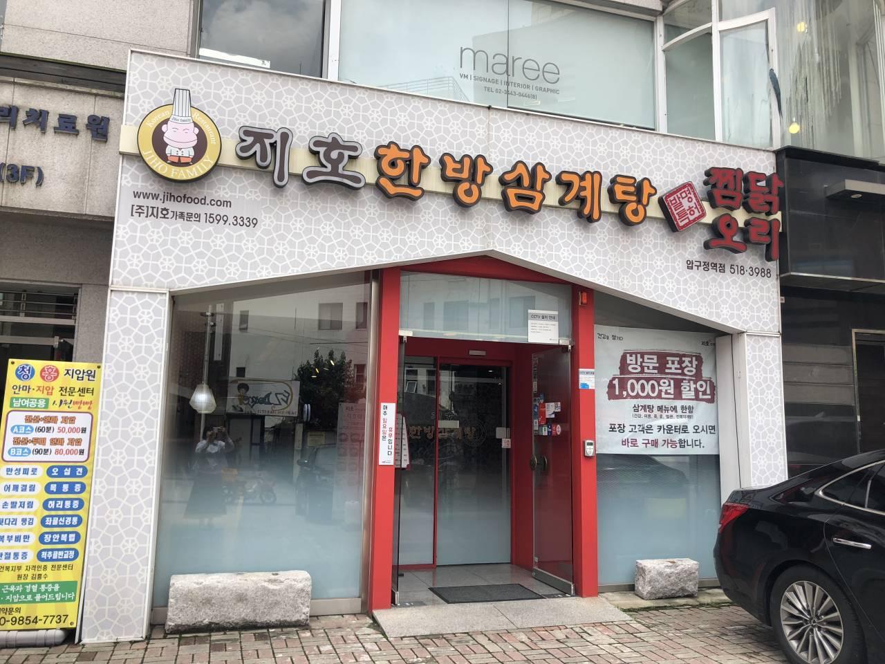 Jiho Hanbang Samgyetang Aapgujeong Station (지호한방삼계탕 압구정역)