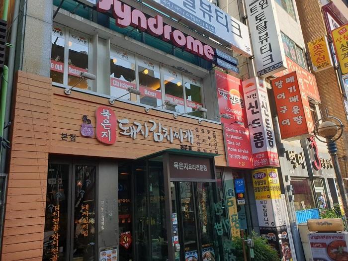 豬肉酸泡菜鍋( 묵은지돼지김치찌개 )