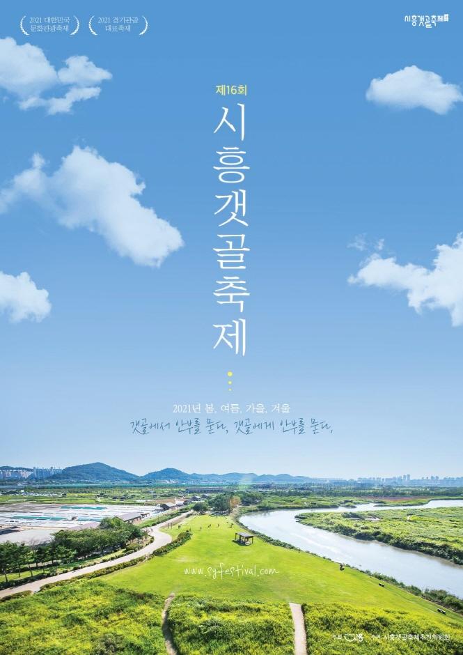 Festival del Gaetgol de Siheung (시흥갯골축제)