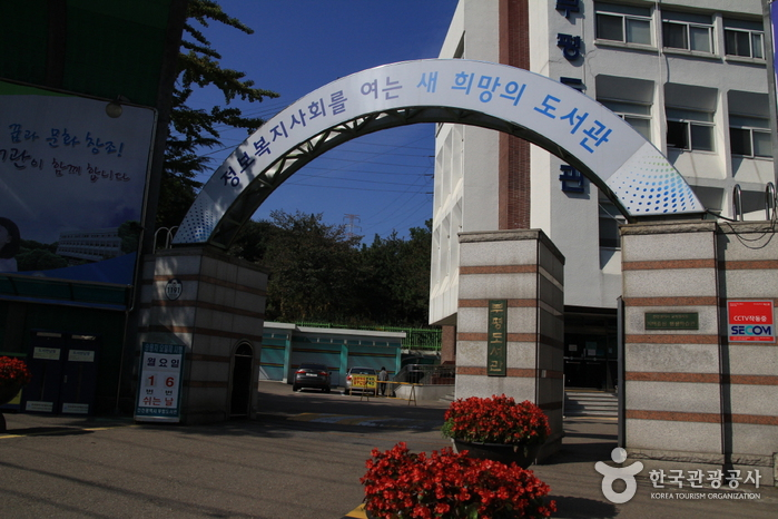 仁川富平圖書館(인천시부평도서관)