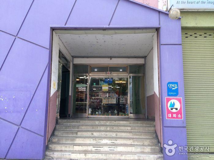 原州南部市場(원주 남부시장)