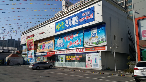 Lotte Hi-mart – Bangchuk Branch (롯데하이마트 (방축점))