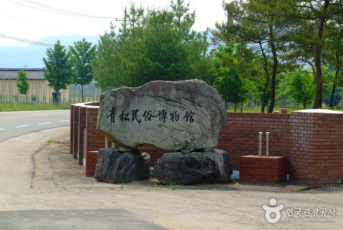 Cheongsong Folk Museum (청송민속박물관)