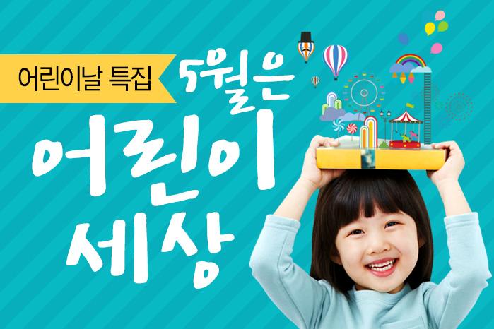 [여행 카드] 5월은 어린이 세상! 엄마, 아빠. 놀이 동산 가요 사진