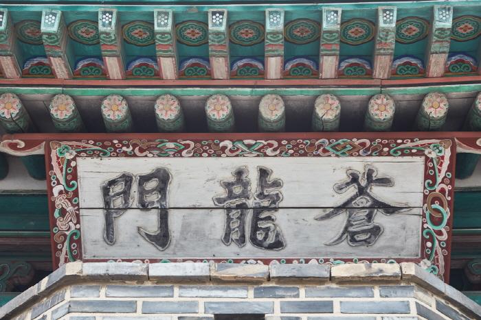 Ворота Чханнёнмун в крепости Хвасон в Сувоне4