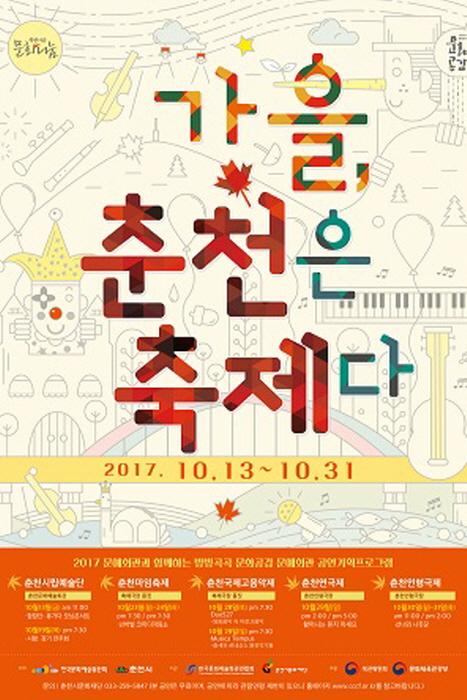 가을, 춘천은 축제다 2017