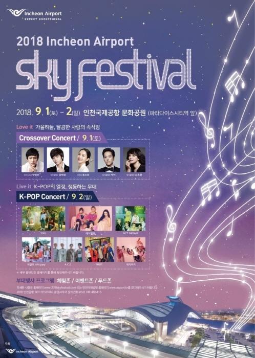 인천공항 SKY FESTIVAL 2018 사진
