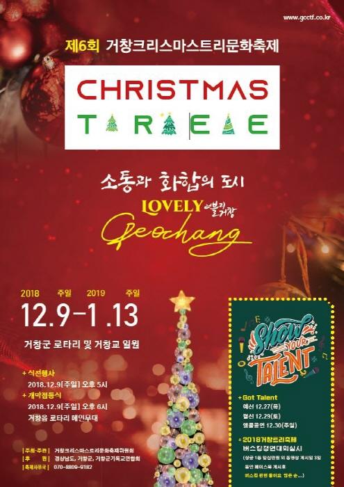 거창 크리스마스트리문화축제 2018