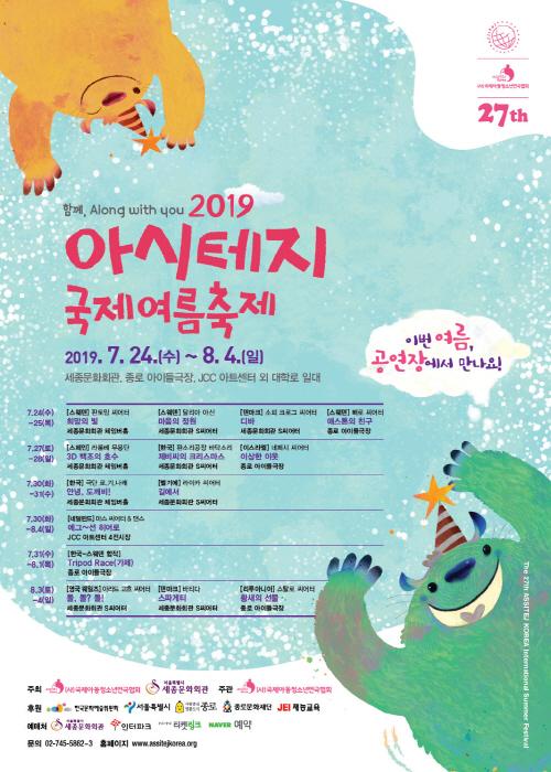 아시테지 국제여름축제 2019