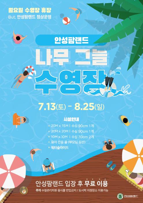 안성팜랜드 신나고 시원한 여름축제 2019