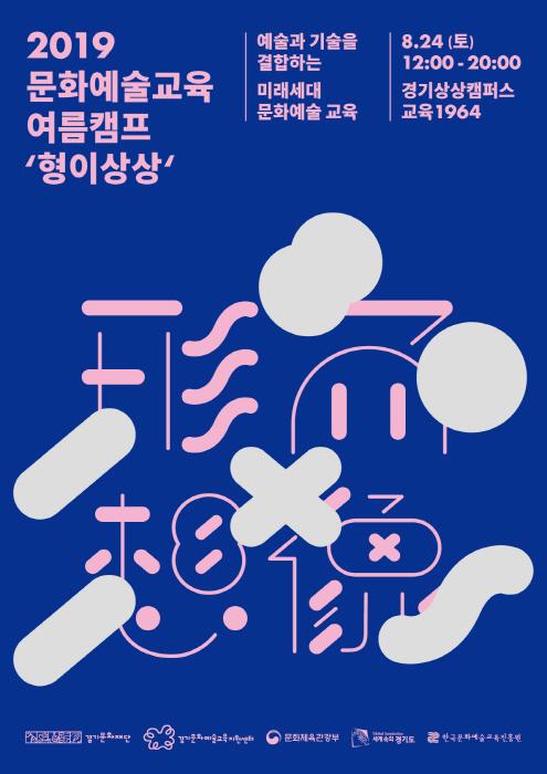 문화예술교육 여름캠프 '형이상상形而想像' 2019
