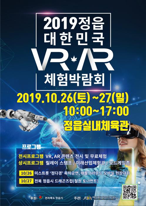 정읍 대한민국 VR·AR 체험박람회 2019